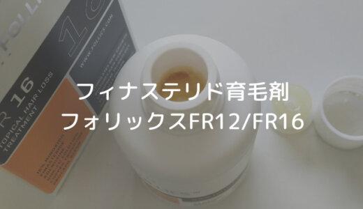 フィナステリド育毛剤(塗り薬)はフォリックスFR12とFR16のみ│フィナロイドの成分