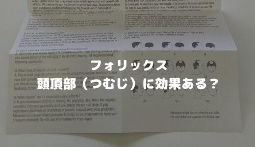 フォリックスは頭頂部(つむじ)に効果ある?海外ミノキシジル育毛剤で生える?