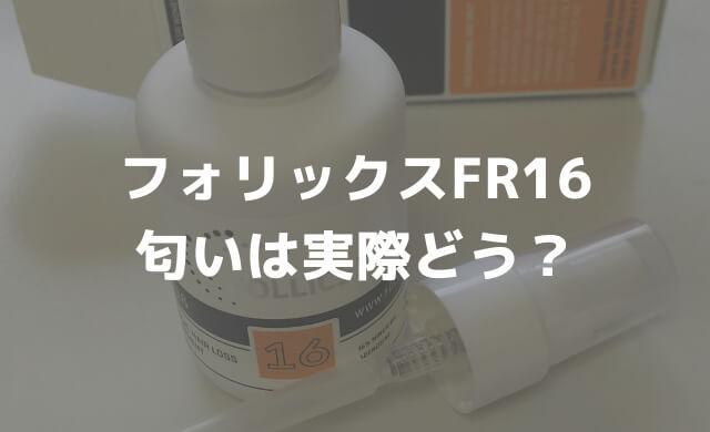 フォリックスFR16の匂いはどう?