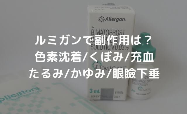 ルミガンで副作用は?色素沈着/くぼみ/充血/たるみ/かゆみ/眼瞼下垂