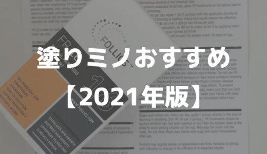 塗りミノおすすめ【2021年】通販で購入!ミノキシジル塗り薬は育毛剤