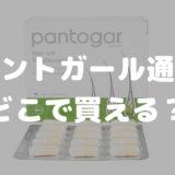 パントガール通販どこで買える?購入したいなら個人輸入が最安値!