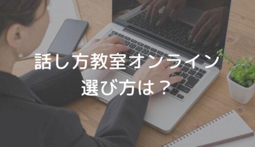話し方教室オンライン(スクール・セミナー・トレーニング)選び方は?