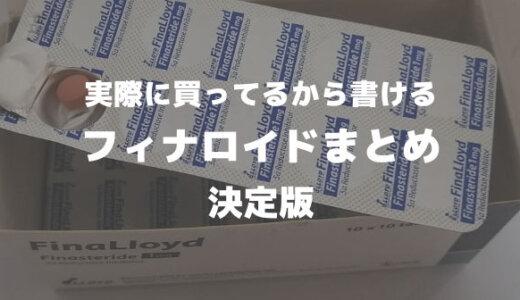 【フィナロイド】男性向け海外製フィナステリド飲み薬(偽物×正規品通販で)