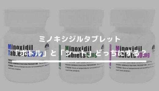 ミノキシジルタブレット「ボトルタイプ」とノキシジル「シートタイプ」何が違う?