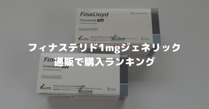 フィナステリド1mgジェネリックを通販で購入ランキング│ミノキシジル併用の効果-個人輸入