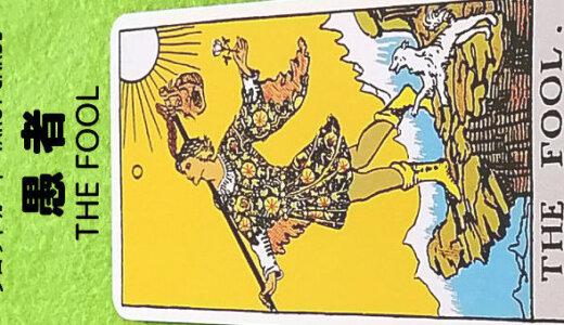 タロットカード【0:愚者】正位置・逆位置の意味一覧(タロット占いを趣味に!)