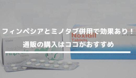 ミノキシジルタブレット(ミノタブ)とフィンペシア併用で効果は?通販購入なら