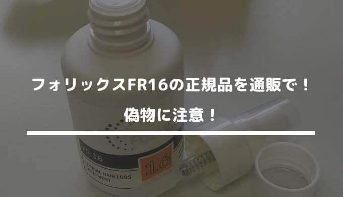 フォリックスFR16は楽天もamazonも通販で購入できず個人輸入代行で