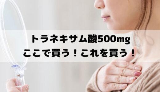 トラネキサム酸500mg購入、どこで買える?通販より個人輸入代行ならここ