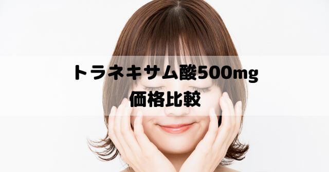 トラネキサム酸500mg(錠剤)の価格比較「値段が安い薬はどれ?」