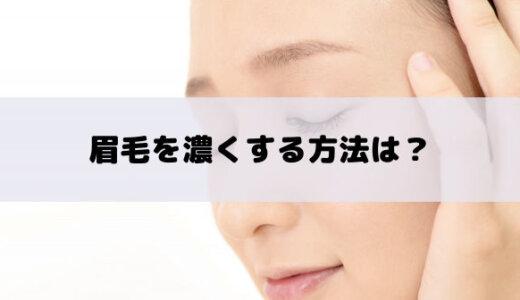 眉毛を濃くする方法は「美容液、医薬品」顔の印象を左右する眉毛やまつ毛のこと
